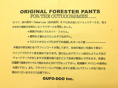 Foresterpants2012_2