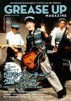 Greaseupmagazine_vol10_a001