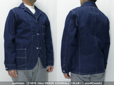 Denimcoverall_m112