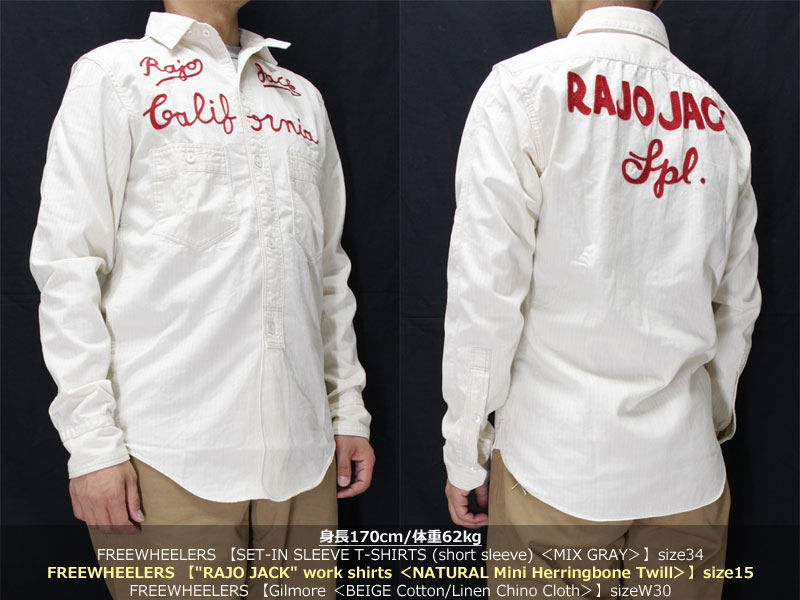 Rajojack_workshirts_15b112