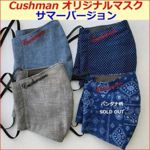 Cushmanmask_summerver_20200727032901